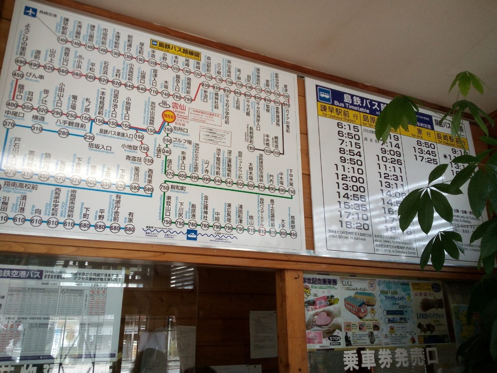 Bus timetable at Unzen